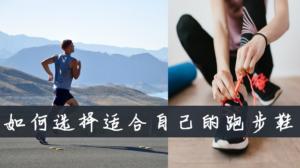 如何选择适合的跑步鞋